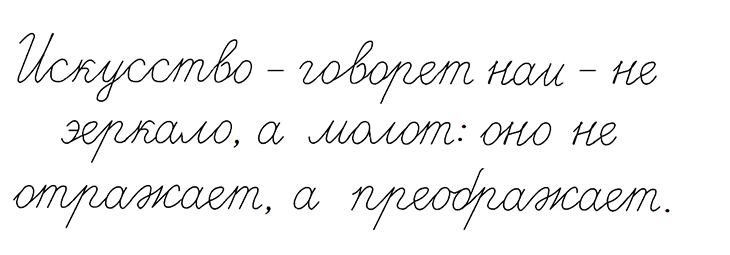 Summary -> Russian Cursive Makes Me Cry Sometimes - stargate